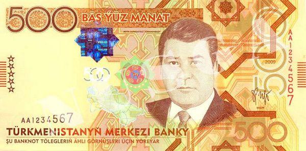 500 туркменских манатов 2009 года (лицевая сторона)