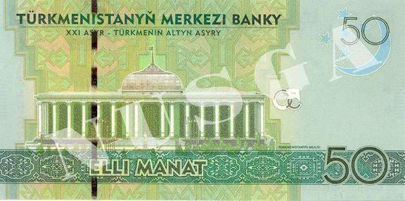 50 туркменских манатов 2009 года (оборотная сторона)