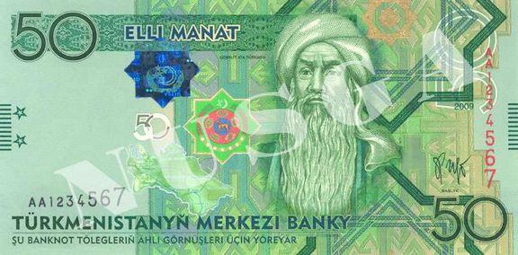 50 туркменских манатов 2009 года (лицевая сторона)