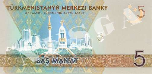 5 туркменских манатов 2009 года (оборотная сторона)