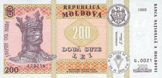 200 молдавских леев - лицевая сторона