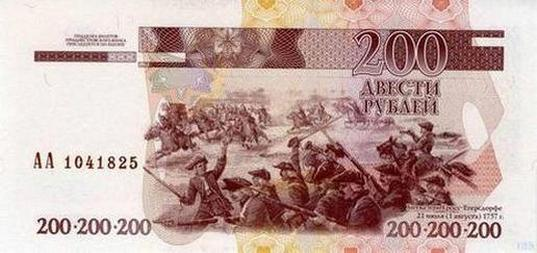 200 приднестровских рублей (оборотная сторона)