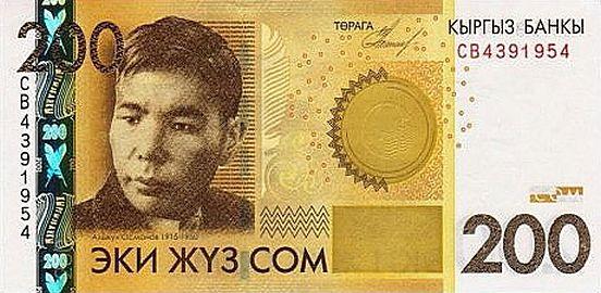 200 киргизских сомов (лицевая сторона)