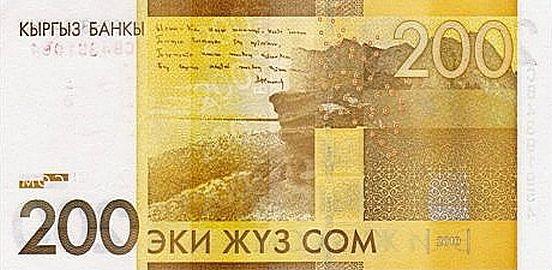 200 киргизских сомов (оборотная сторона)