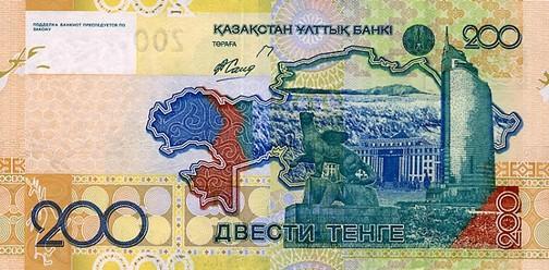200 казахстанских тенге (оборотная сторона)