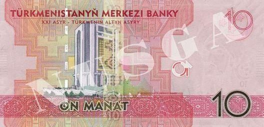 10 туркменских манатов 2012 года (оборотная сторона)