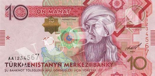 10 туркменских манатов 2012 года (лицевая сторона)