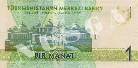 1 туркменский манат 2012 года (оборотная сторона)