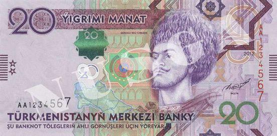 20 туркменских манатов 2012 года (лицевая сторона)