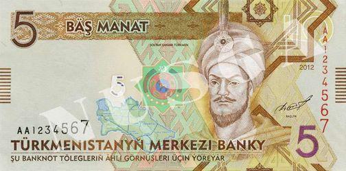 5 туркменских манатов 2012 года (лицевая сторона)