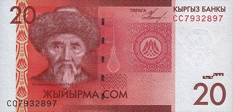20 киргизских сомов (лицевая сторона)