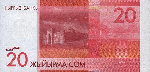20 киргизских сомов (оборотная сторона)