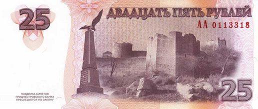 25 приднестровских рублей (оборотная сторона)