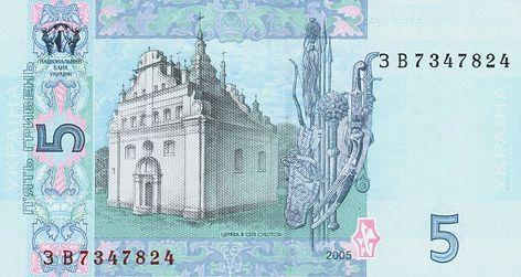 5 украинских гривен (реверс, оборотная сторона)