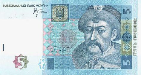 5 украинских гривен (аверс, лицевая сторона)