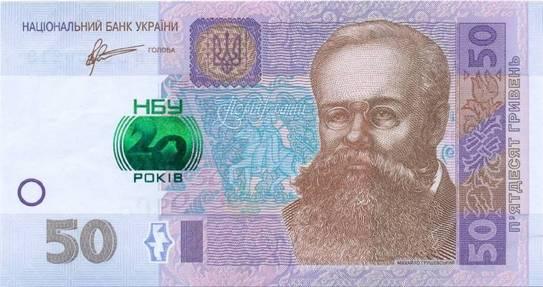 20 украинских гривен (аверс, лицевая сторона) памятная