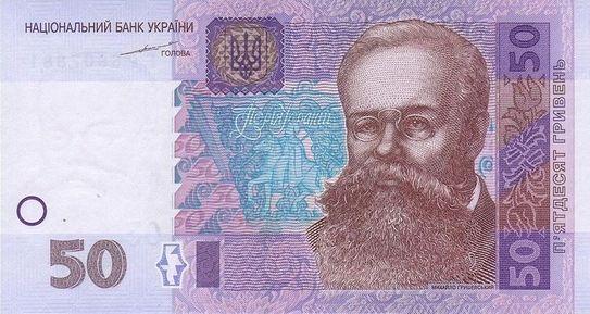 50 украинских гривен (аверс, лицевая сторона)