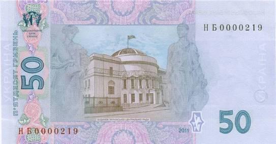 50 украинских гривен (реверс, оборотная сторона) памятная