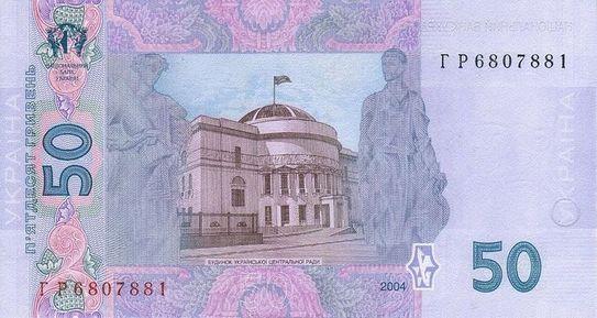 50 украинских гривен (реверс, оборотная сторона)