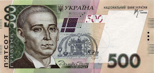 500 украинских гривен (аверс, лицевая сторона)