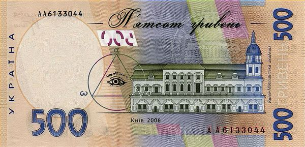 20 украинских гривен (реверс, оборотная сторона)