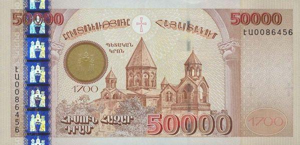 50000 армянских драмов (лицевая сторона)