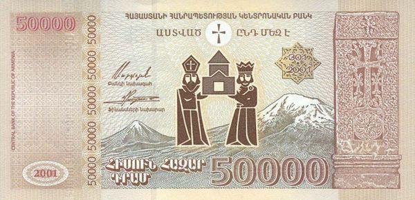 50000 армянских драмов (оборотная сторона)