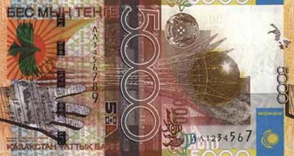 5000 юбилейных казахстанских тенге (лицевая сторона)