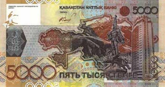 5000 юбилейных казахстанских тенге (оборотная сторона)