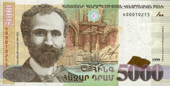 5000 армянских драмов (лицевая сторона)