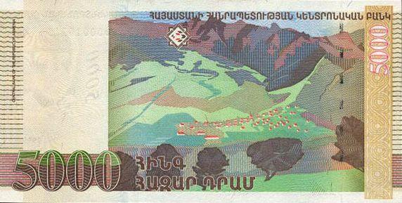 5000 армянских драмов (оборотная сторона)