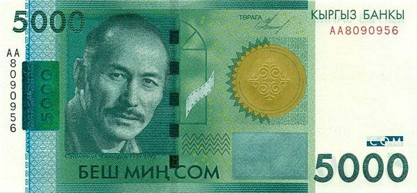 5000 киргизских сомов (лицевая сторона)