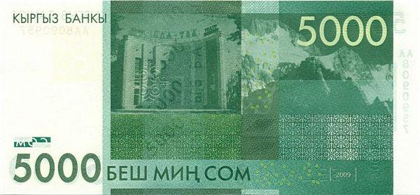 5000 киргизских сомов (оборотная сторона)
