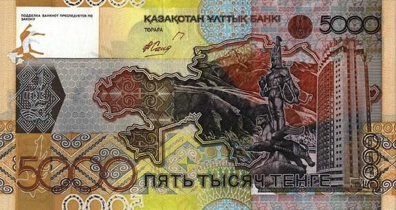 5000 казахстанских тенге (оборотная сторона)