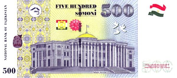 500 таджикских сомони (оборотная сторона)