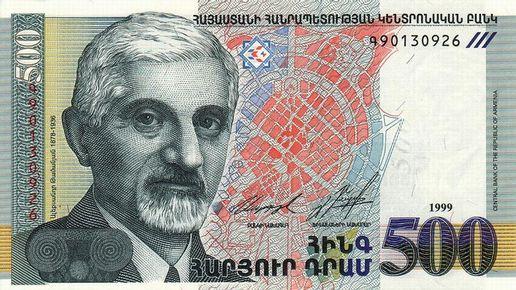 500 армянских драмов (лицевая сторона)