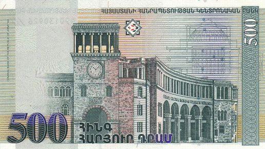 500 армянских драмов (оборотная сторона)