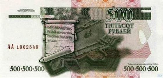 500 приднестровских рублей (оборотная сторона)