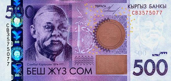 500 киргизских сомов (лицевая сторона)