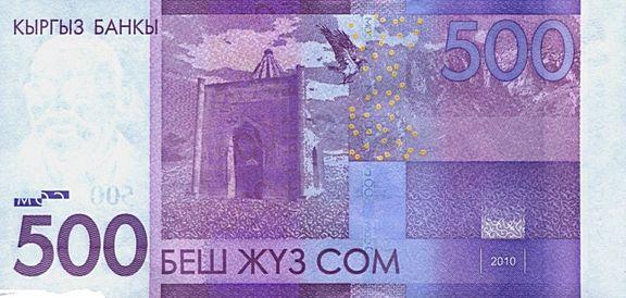 500 киргизских сомов (оборотная сторона)