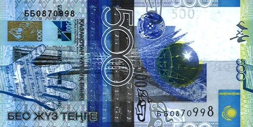 500 казахстанских тенге (лицевая сторона)