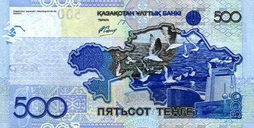 500 казахстанских тенге (оборотная сторона)