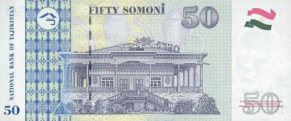 50 таджикских сомони (оборотная сторона)