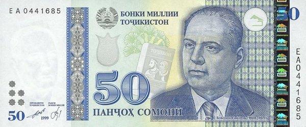 50 таджикских сомони (лицевая сторона)