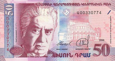 50 армянских драмов (лицевая сторона)