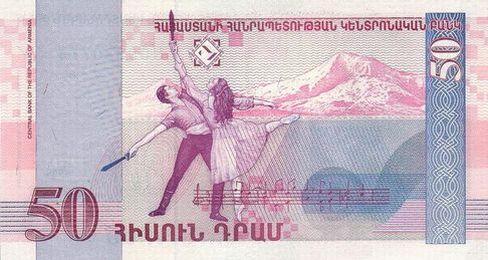 50 армянских драмов (оборотная сторона)