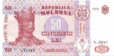 50 молдавских леев - лицевая сторона