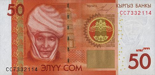 50 киргизских сомов (лицевая сторона)