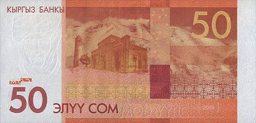 50 киргизских сомов (оборотная сторона)