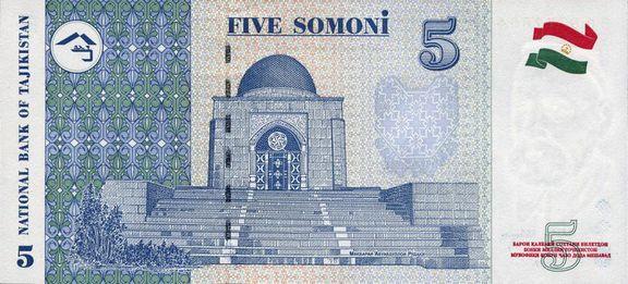 5 таджикских сомони (оборотная сторона)